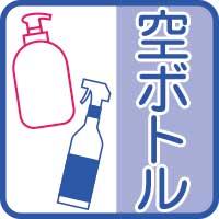 詰め替え用ボトル各種