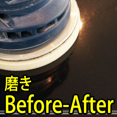 磨きBefore-After