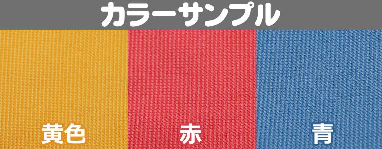 カラーサンプル 黄色・赤・青