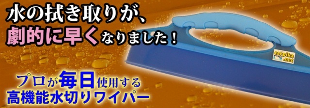wiper01