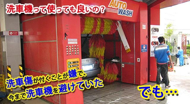洗車機って使っていいの?